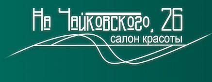 Чайковского, д77