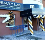 Beauty Lab (Бьюти Лаб) на Тернопольской