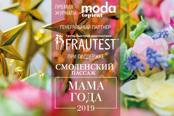 Журнал MODA topical в очередной раз вручит премию «Мама года»