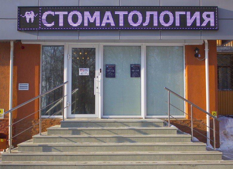 Новая клиника ярославль