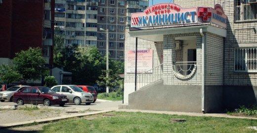 Центр кольпоскопии краснодар проспект чекистов личный