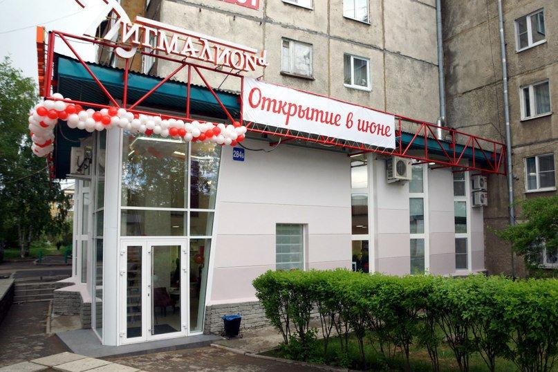 Пигмалион салон красоты иркутск солнечный