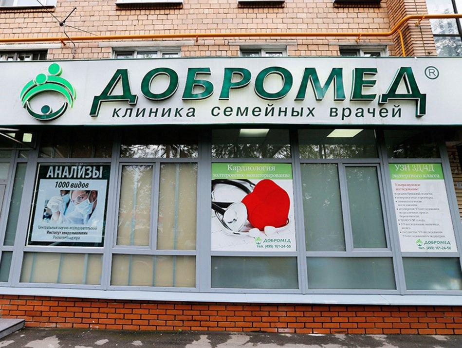 огурцов ежевикой лечебный центр добромед в ярославле Простой сервис для