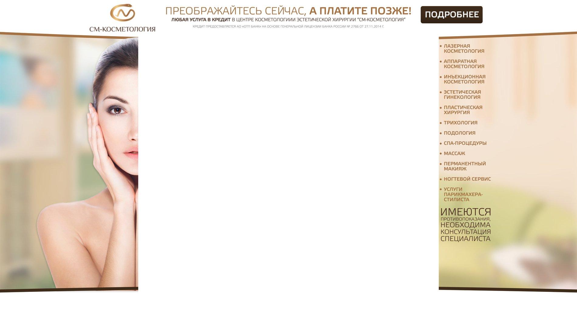 Фракционный фототермолиз Улица Ломоносова Чебоксары можно ли делать ультразвуковой пилинг беременным
