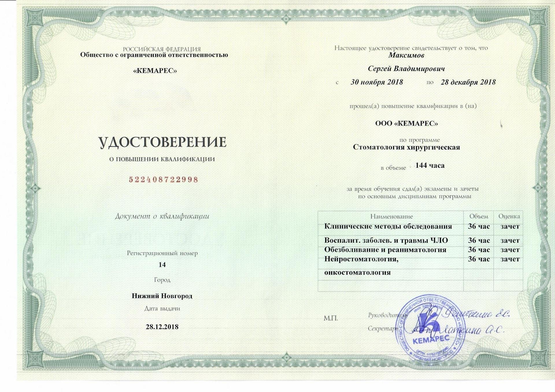 Бизнесмен Максимов Сергей Владимирович: предприниматель и ...