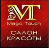 Magic Touch (Мэджик Тач)