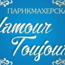 Glamour Toujours (Гламур Тужурс)