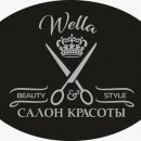 Wella beauty style (Велла Бьюти Стайл)